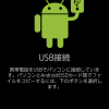 AndroidのUSB接続画面。