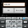 APNをemb.stdに変更する。保存して終了。