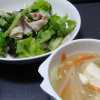 晩飯。サラダ菜とわかめと豚肉のサラダを副食に、味噌汁のようなスープを作った。