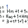 前の式を用いてH(1)からH(3)を解いてみる。