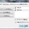 起動オプションに、-pを追加して実行すると、こんな画面になるので、新しいプロファイルを作成