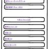 Firefoxでみた、共通フッター。border-imageを使用した、大きめなボタン。