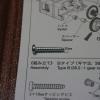3×18mmタッピングビスを3つずつ使う。