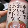 食後に。29円で売ってた。冷やして飲む