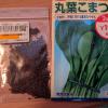 小松菜。ダイソーで2つで100円だった。これを10個くらいだったか植えた。