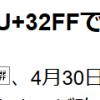 令和元年5月1日、まだU+32FFが所謂豆腐のままである。